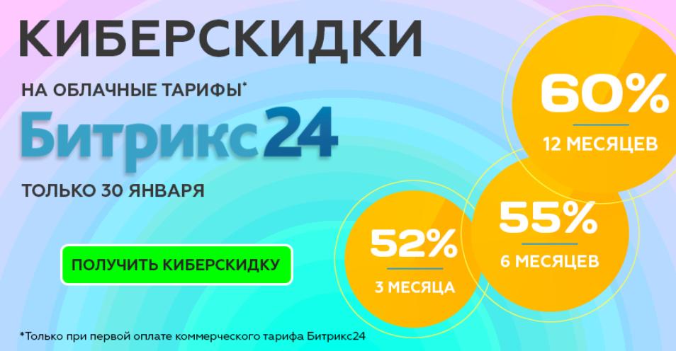 2019a84ca91b киберпонедельник 2017 - только 30 января 50% скидки на битрикс24